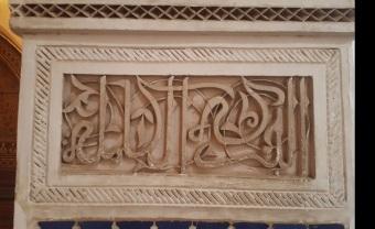 Marrakesch Palais de Bahia Kaligrafie